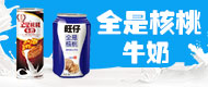 四川旺鹭食品有限公司