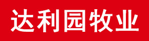 达利园(天津)牧业有限公司