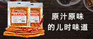 洛阳源氏食品有限公司