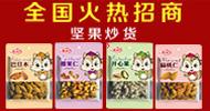 广东集利食品9号彩票