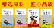 安徽阜阳华翔食品9号彩票