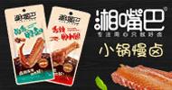 湖南省湘嘴巴食品9号彩票