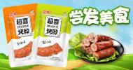 阜陽明新食品有限公司