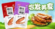 阜阳明新食品9号彩票