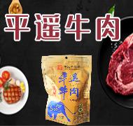 山西省平遙縣延虎肉制品有限公司