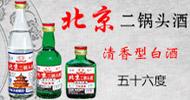 北京老京味二鍋頭酒業有限公司