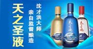 泸州老窖养生酒业天之圣液事业部