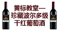北京神圣之愛葡萄酒公司