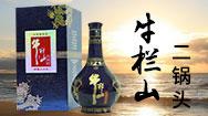 北京順鑫農業股份有限公司牛欄山酒廠