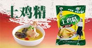 江蘇錢錦食品有限公司