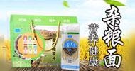 西和县润泉食品有限公司