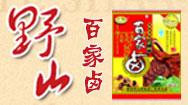重庆和旭餐饮文化有限公司