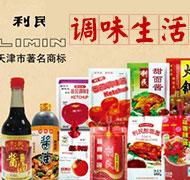 天津利民調料有限公司