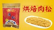 连云港禾力食品有限公司