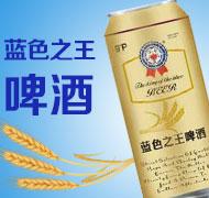 海南藍色之王酒業有限公司