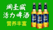 安徽瀾圣威酒業有限公司