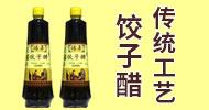 寶豐縣馮異醋業有限公司