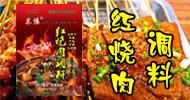 烏魯木齊市米東區米楊調味品加工廠