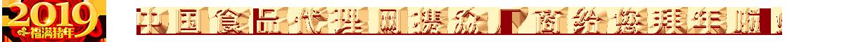 中国食品代理网2019年春节拜年视频集锦