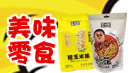 山东东云食品9号彩票