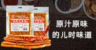 洛陽源氏食品有限公司