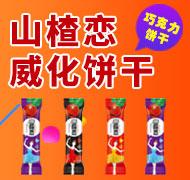 临沂安润食品9号彩票