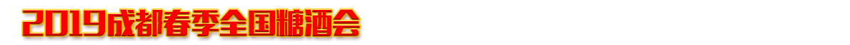 2019年第100届(成都)全国糖酒商品交易会