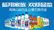 洛陽藍翔飲品有限公司