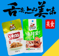 益阳胜天食品9号彩票