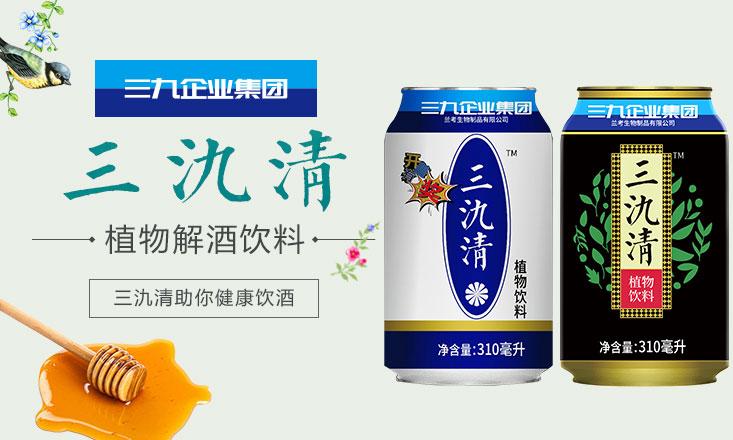 深圳三九參智生態科技有限公司