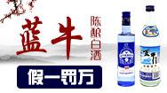 北京藍牛酒業有限公司