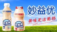 山東佰益乳業股份有限公司