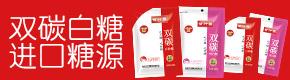 南京甘汁园糖业有限公司