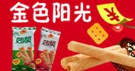 山東金色陽光食品有限公司
