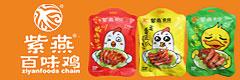 上海紫燕食品有限公司