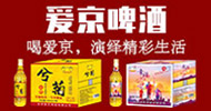北京愛京啤酒有限責任公司