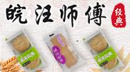 宿州市汪師傅食品有限公司