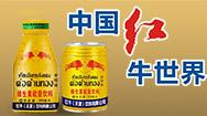 紅牛(天津)飲料有限公司