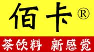 廣州佰咔飲料有限公司