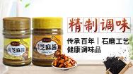 西安市香芝源調味食品有限公司
