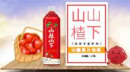天津山楂樹下商貿有限公司