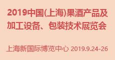 2019中国(上海)果酒产品及加工设备、包装技术展览会
