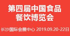 第四届中国食品餐饮博览会