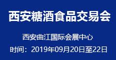 2019第十一届中国(西安)糖酒食品交易会