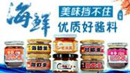 山東易豐食品有限公司