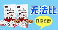 湖北省荊州市無法比食品有限公司