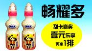 山東耀虎食品飲料有限公司