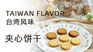 深圳市泰鄉食品貿易有限公司