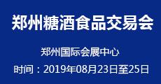 2019第24届中国(郑州)国际糖酒食品交易会