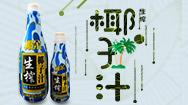 東莞椰柏食品有限公司